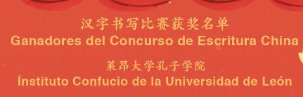 Ganadores del Concurso de Escritura China