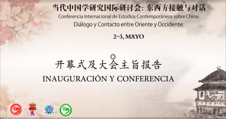 El resumen de la Conferencia Internacional de Estudios Contemporáneos sobre China (2018)