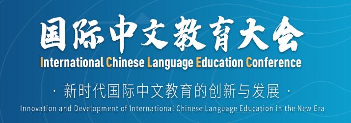 El Instituto Confucio de la Universidad de León designado como 'mejor del mundo en el 2019'