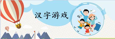 Celebración Día del Instituto Confucio Juego de Caracteres Chinos