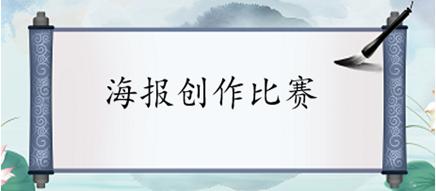 Celebración Día del Instituto Confucio Concurso de Carteles Creativos
