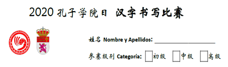 Celebración Día del Instituto Confucio Concurso de Escritura China