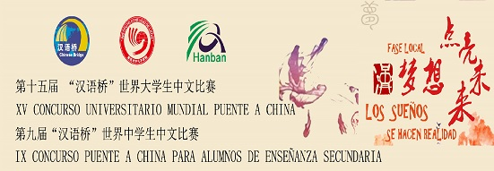 "5º Concurso Local de Lengua China ""Puente a China"""