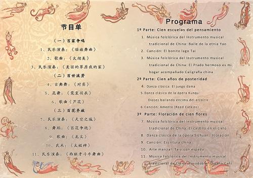 Concierto Musical China Amor de Jiangnan - Corazón de China - imagen 3