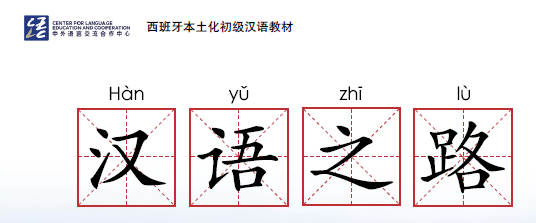 El Instituto Confucio de la ULE presenta el segundo volumen del 'Camino al Chino'