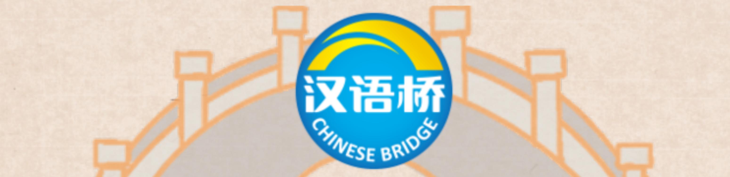 Concurso Puente a China 2021